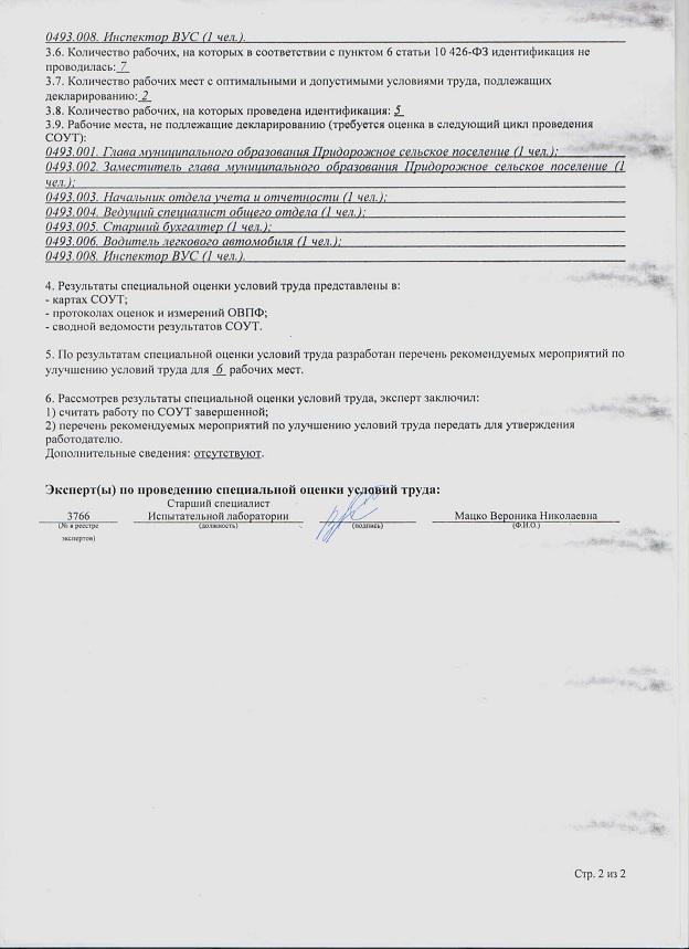 оценка труда1
