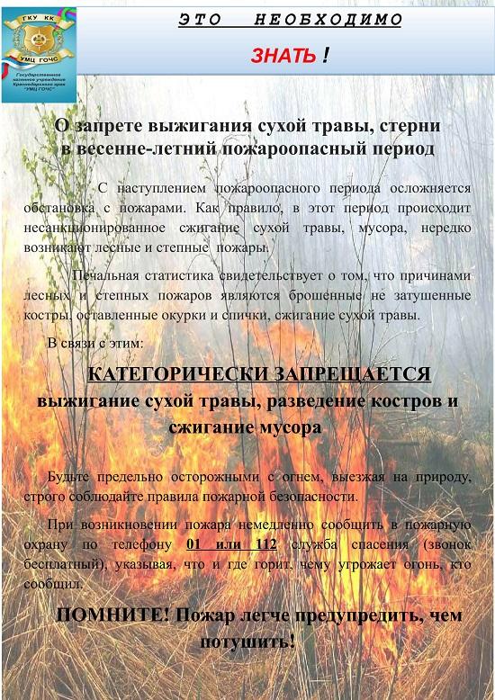листовка о запрете выжигания стерни-1