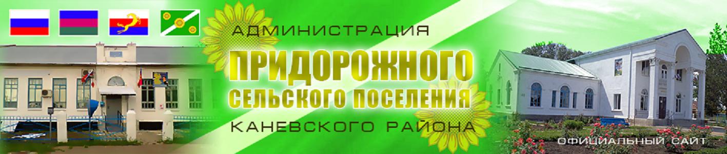 Администрация сельского поселения станица Придорожная. Официальный сайт.